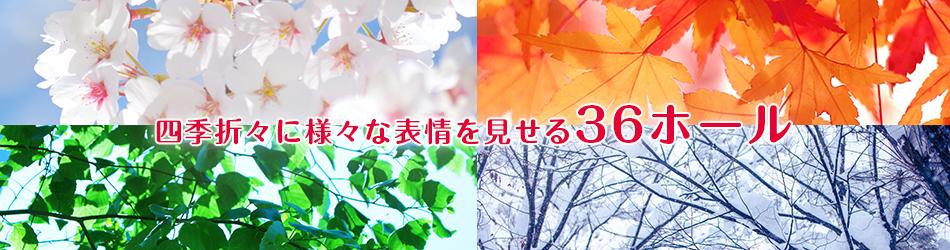 四季折々に様々な表情を見せる36ホール